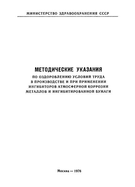 МУ 1321-75 Методические указания по оздоровлению условий труда в производстве и при применении ингибиторов атмосферной коррозии металлов и ингибитированной бумаги