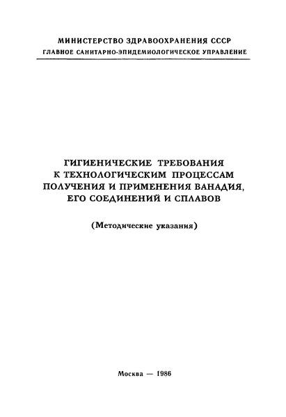 Методические указания 4218-86 Гигиенические требования к технологическим процессам получения и применения ванадия, его соединений и сплавов