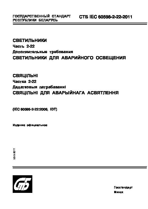СТБ IEC 60598-2-22-2011 Светильники. Часть 2-22. Дополнительные требования. Светильники для аварийного освещения