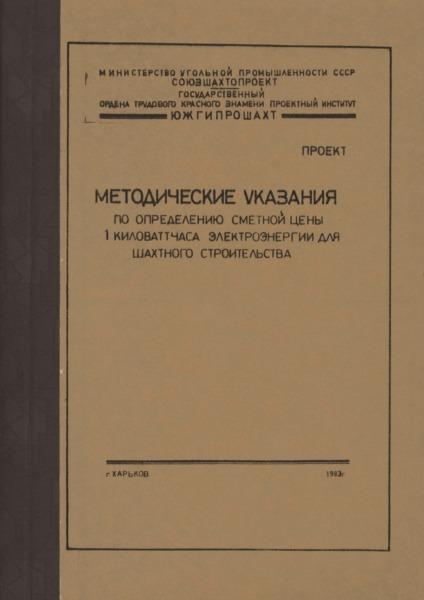 Методические указания по определению сметной цены 1 киловаттчаса электроэнергии для шахтного строительства