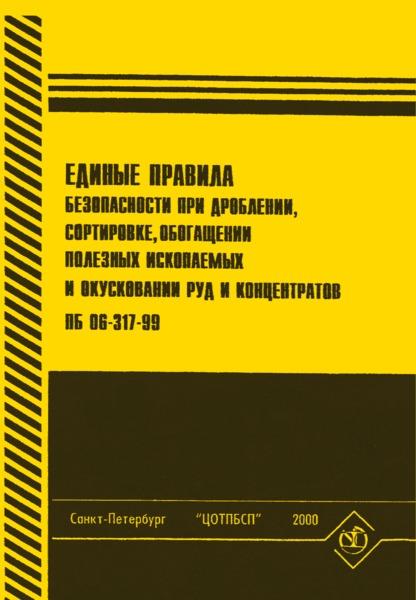 ПБ 06-317-99 Единые правила безопасности при дроблении, сортировке, обогащении полезных ископаемых и окусковании руд и концентратов
