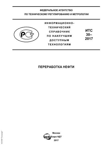 ИТС 30-2017 Переработка нефти