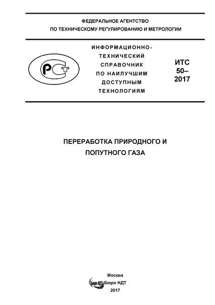 ИТС 50-2017 Переработка природного и попутного газа