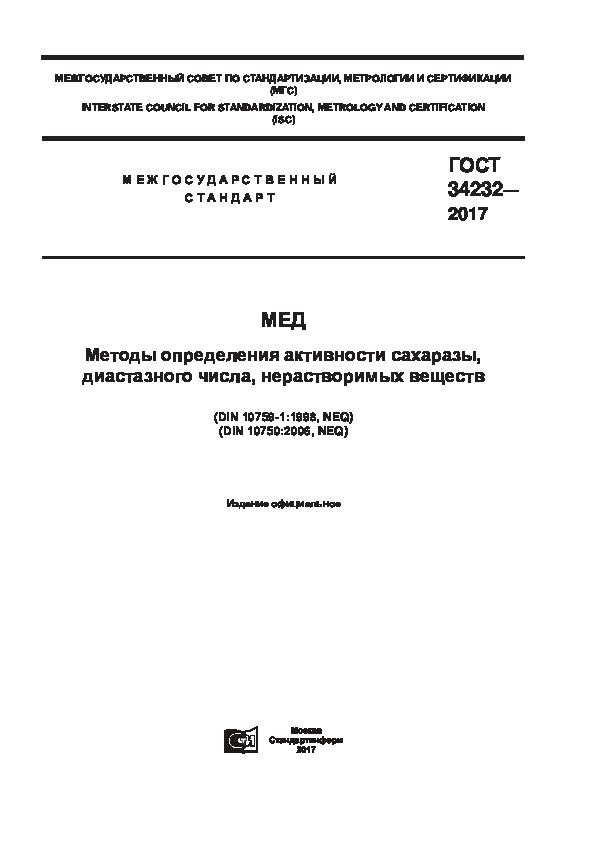 ГОСТ 34232-2017 Мед. Методы определения активности сахаразы, диастазного числа, нерастворимых веществ