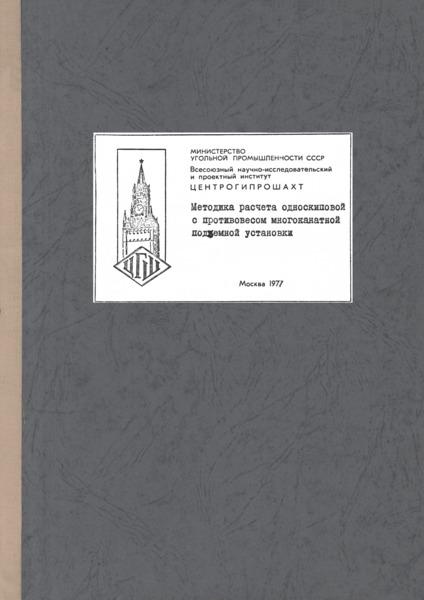 Методика расчета односкиповой с противовесом многоканатной подъемной установки