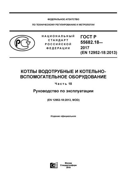 ГОСТ Р 55682.18-2017 Котлы водотрубные и котельно-вспомогательное оборудование. Часть 18. Руководство по эксплуатации