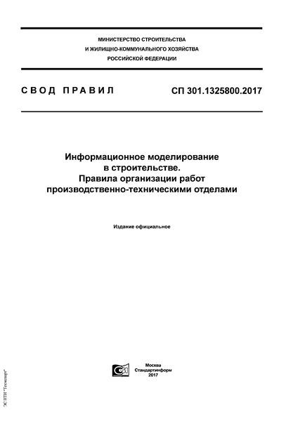 СП 301.1325800.2017 Информационное моделирование в строительстве. Правила организации работ производственно-техническими отделами