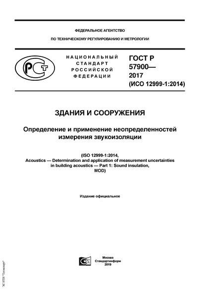 ГОСТ Р 57900-2017 Здания и сооружения. Определение и применение неопределенностей измерения звукоизоляции