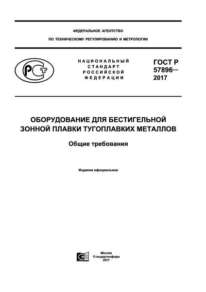 ГОСТ Р 57896-2017 Оборудование для бестигельной зонной плавки тугоплавких металлов. Общие требования