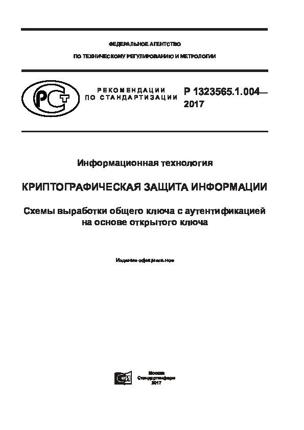 Р 1323565.1.004-2017 Информационная технология. Криптографическая защита информации. Схемы выработки общего ключа с аутентификацией на основе открытого ключа