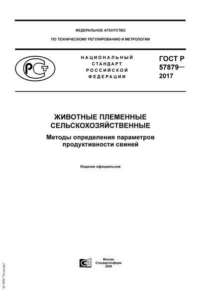 ГОСТ Р 57879-2017 Животные племенные сельскохозяйственные. Методы определения параметров продуктивности свиней