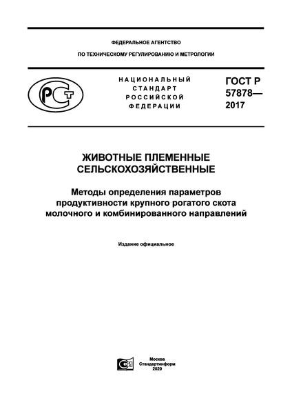 ГОСТ Р 57878-2017 Животные племенные сельскохозяйственные. Методы определения параметров продуктивности крупного рогатого скота молочного и комбинированного направлений