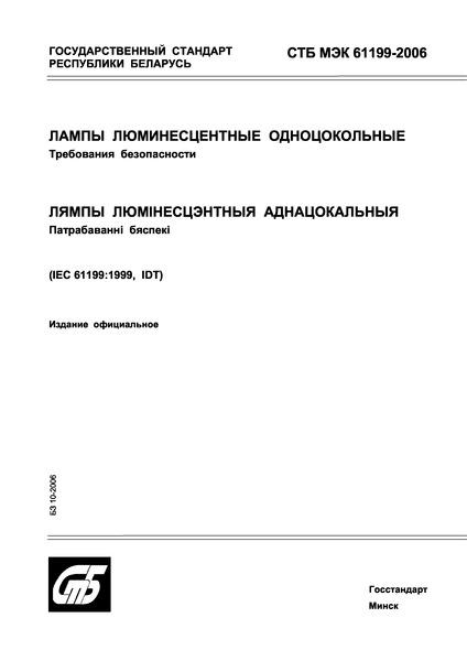 СТБ МЭК 61199-2006 Лампы люминесцентные одноцокольные. Требования безопасности