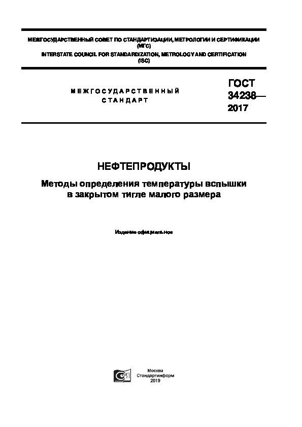 ГОСТ 34238-2017 Нефтепродукты. Методы определения температуры вспышки в закрытом тигле малого размера