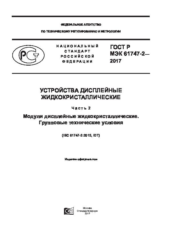 ГОСТ Р МЭК 61747-2-2017 Устройства дисплейные жидкокристаллические. Часть 2. Модули дисплейные жидкокристаллические. Групповые технические условия