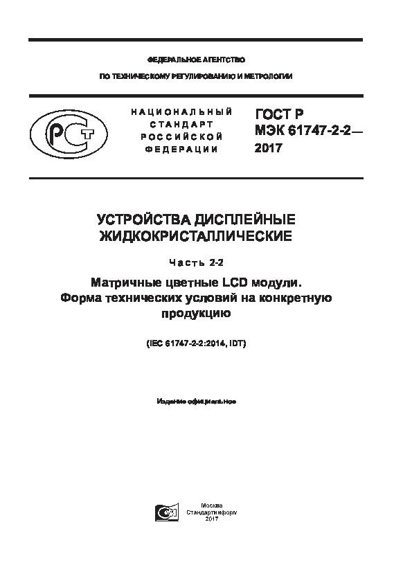 ГОСТ Р МЭК 61747-2-2-2017 Устройства дисплейные жидкокристаллические. Часть 2-2. Матричные цветные LCD модули. Форма технических условий на конкретную продукцию