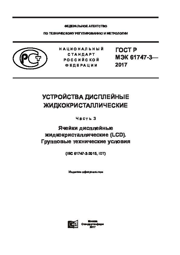 ГОСТ Р МЭК 61747-3-2017 Устройства дисплейные жидкокристаллические. Часть 3. Ячейки дисплейные жидкокристаллические (LCD). Групповые технические условия