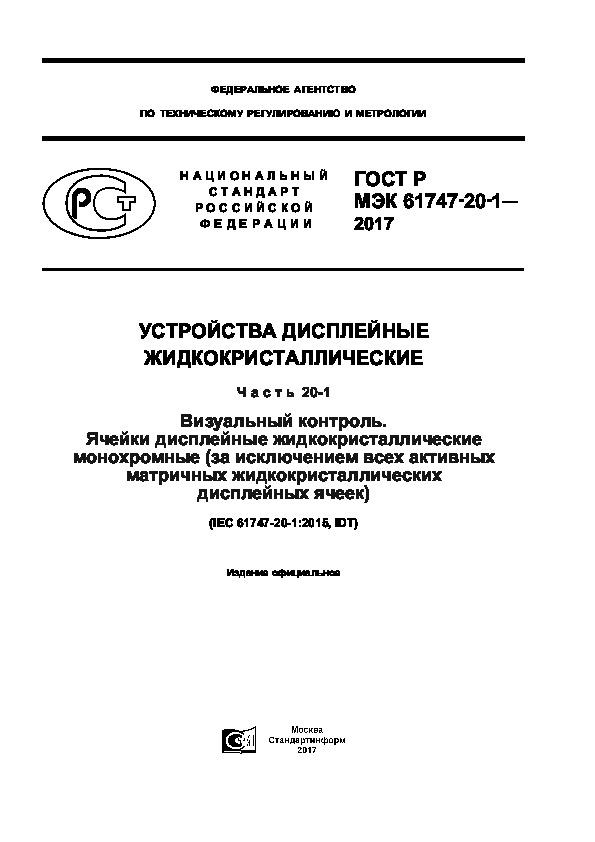 ГОСТ Р МЭК 61747-20-1-2017 Устройства дисплейные жидкокристаллические. Часть 20-1. Визуальный контроль. Ячейки дисплейные жидкокристаллические монохромные (за исключением всех активных матричных жидкокристаллических дисплейных ячеек)