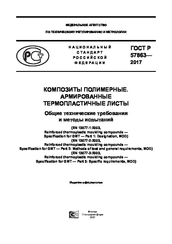ГОСТ Р 57863-2017 Композиты полимерные. Армированные термопластичные листы. Общие технические требования и методы испытаний