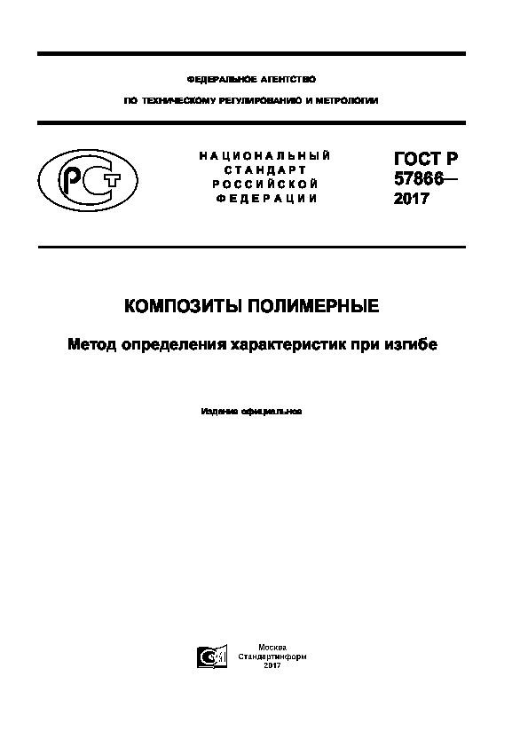 ГОСТ Р 57866-2017 Композиты полимерные. Метод определения характеристик при изгибе