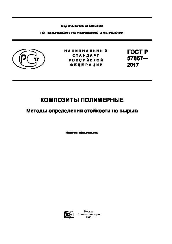 ГОСТ Р 57867-2017 Композиты полимерные. Методы определения стойкости на вырыв