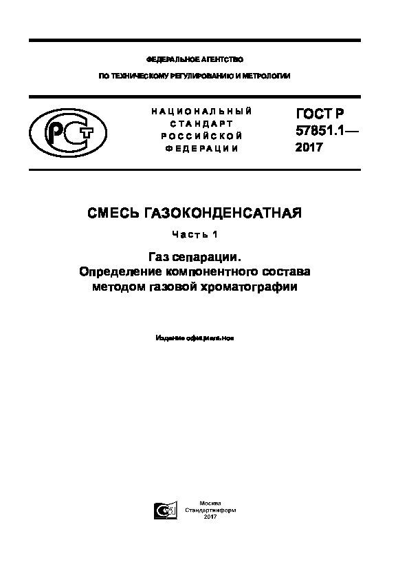ГОСТ Р 57851.1-2017 Смесь газоконденсатная. Часть 1. Газ сепарации. Определение компонентного состава методом газовой хроматографии