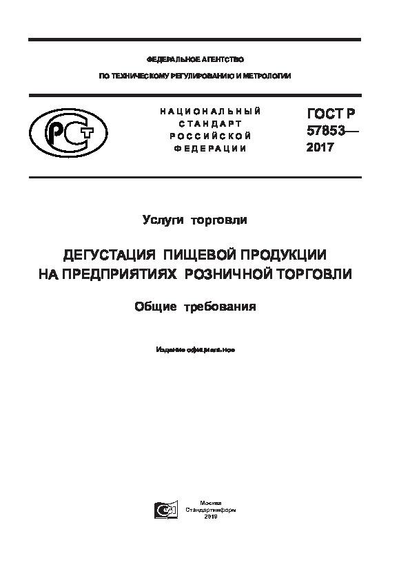 ГОСТ Р 57853-2017 Услуги торговли. Дегустация пищевой продукции на предприятиях розничной торговли. Общие требования