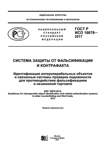 ГОСТ Р ИСО 16678-2017 Система защиты от фальсификации и контрафакта. Идентификация интероперабельных объектов и связанные системы проверки подлинности для противодействия фальсификациям и незаконной торговле