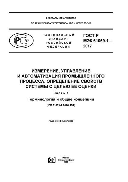 ГОСТ Р МЭК 61069-1-2017 Измерение, управление и автоматизация промышленного процесса. Определение свойств системы с целью ее оценки. Часть 1. Терминология и общие концепции