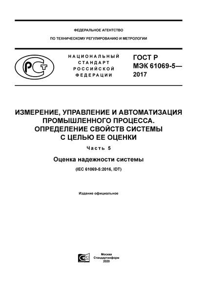 ГОСТ Р МЭК 61069-5-2017 Измерение, управление и автоматизация промышленного процесса. Определение свойств системы с целью ее оценки. Часть 5. Оценка надежности системы
