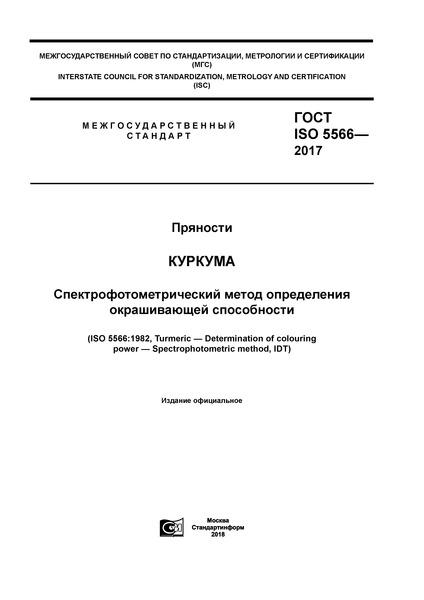ГОСТ ISO 5566-2017 Пряности. Куркума. Спектрофотометрический метод определения окрашивающей способности