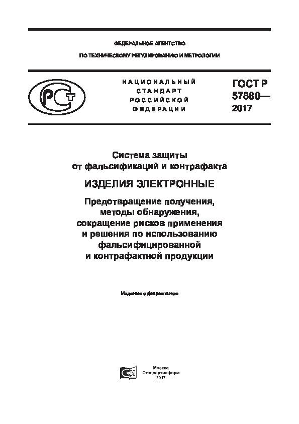 ГОСТ Р 57880-2017 Система защиты от фальсификаций и контрафакта. Изделия электронные. Предотвращение получения, методы обнаружения, сокращение рисков применения и решения по использованию фальсифицированной и контрафактной продукции