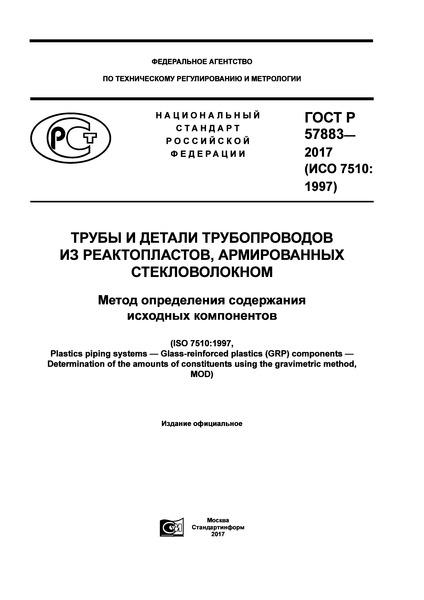 ГОСТ Р 57883-2017 Трубы и детали трубопроводов из реактопластов, армированных стекловолокном. Метод определения содержания исходных компонентов