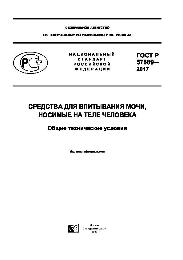 ГОСТ Р 57889-2017 Средства для впитывания мочи, носимые на теле человека. Общие технические условия
