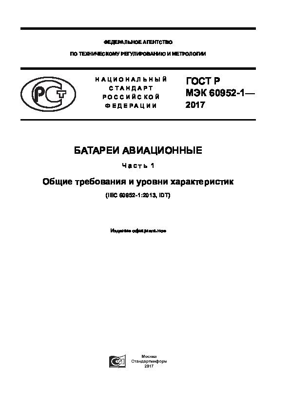 ГОСТ Р МЭК 60952-1-2017 Батареи авиационные. Часть 1. Общие требования и уровни характеристик