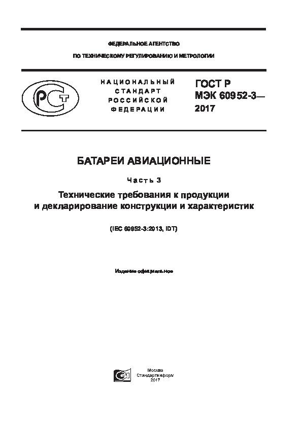 ГОСТ Р МЭК 60952-3-2017 Батареи авиационные. Часть 3. Технические требования к продукции и декларирование конструкции и характеристик