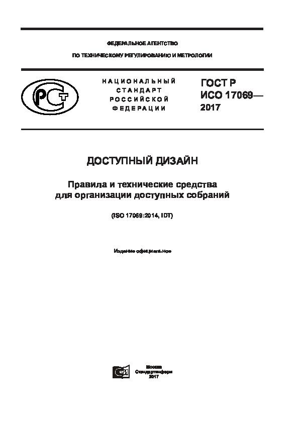 ГОСТ Р ИСО 17069-2017 Доступный дизайн. Правила и технические средства для организации доступных собраний