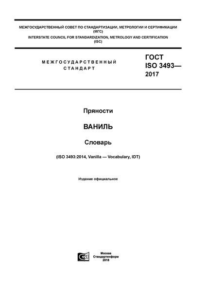 ГОСТ ISO 3493-2017 Пряности. Ваниль. Словарь