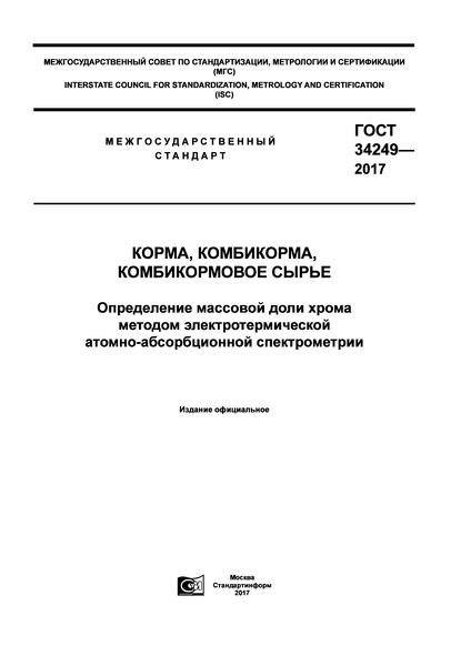 ГОСТ 34249-2017 Корма, комбикорма, комбикормовое сырье. Определение массовой доли хрома методом электротермической атомно-абсорбционной спектрометрии