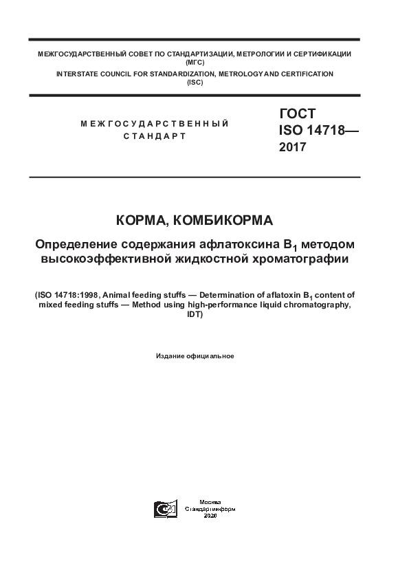 ГОСТ ISO 14718-2017 Корма, комбикорма. Определение содержания афлатоксина В1 методом высокоэффективной жидкостной хроматографии
