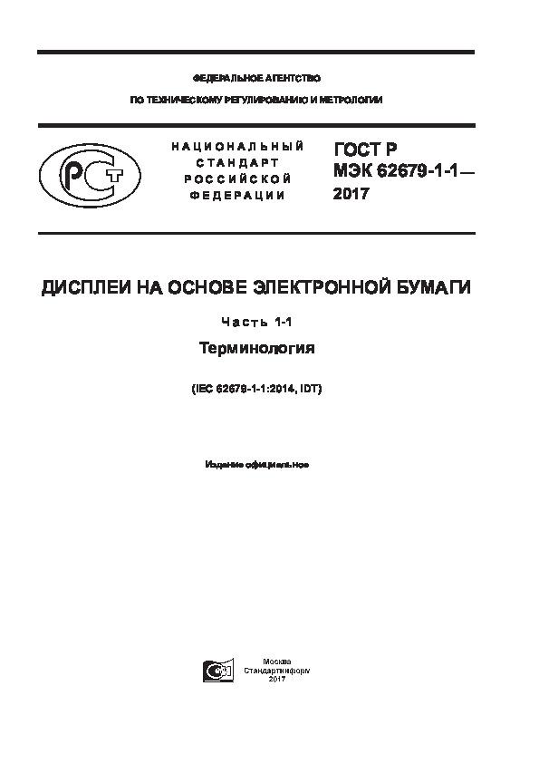 ГОСТ Р МЭК 62679-1-1-2017 Дисплеи на основе электронной бумаги. Часть 1-1. Терминология