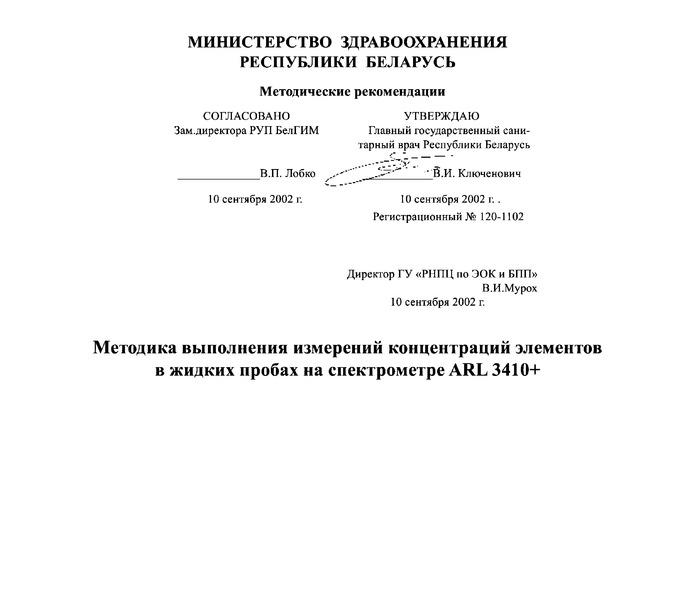МВИ.МН 1792-2002 Методика выполнения измерений концентраций элементов в жидких пробах на спектрометре ARL 3410+