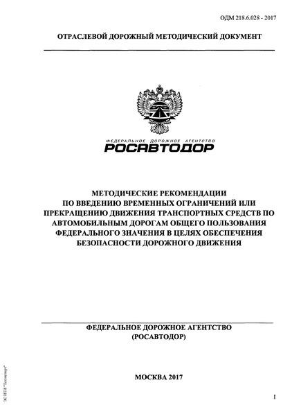 ОДМ 218.6.028-2017 Методические рекомендации по введению временных ограничений или прекращению движения транспортных средств по автомобильным дорогам общего пользования федерального значения в целях обеспечения безопасности дорожного движения
