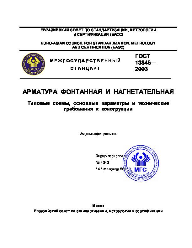 ГОСТ 13846-2003 Арматура фонтанная и нагнетательная. Типовые схемы, основные параметры и технические требования к конструкции