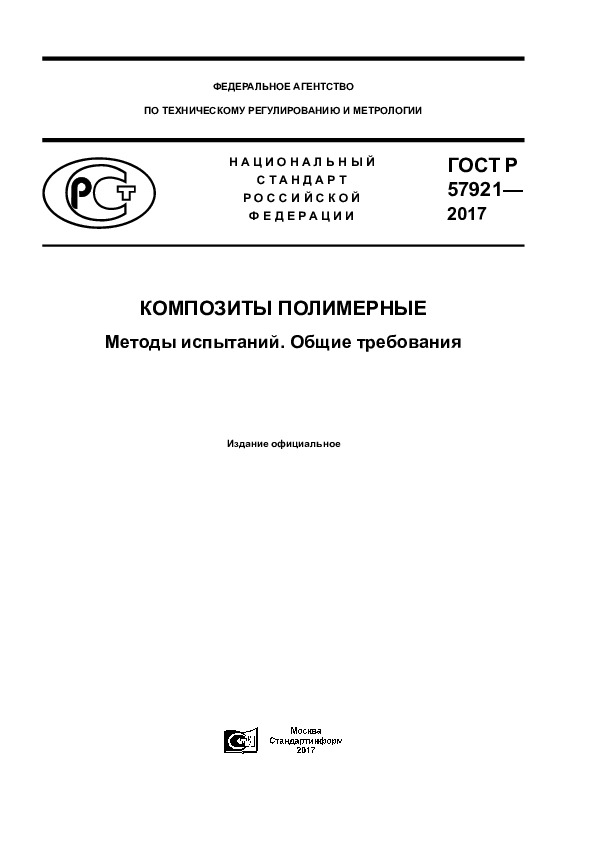 ГОСТ Р 57921-2017 Композиты полимерные. Методы испытаний. Общие требования