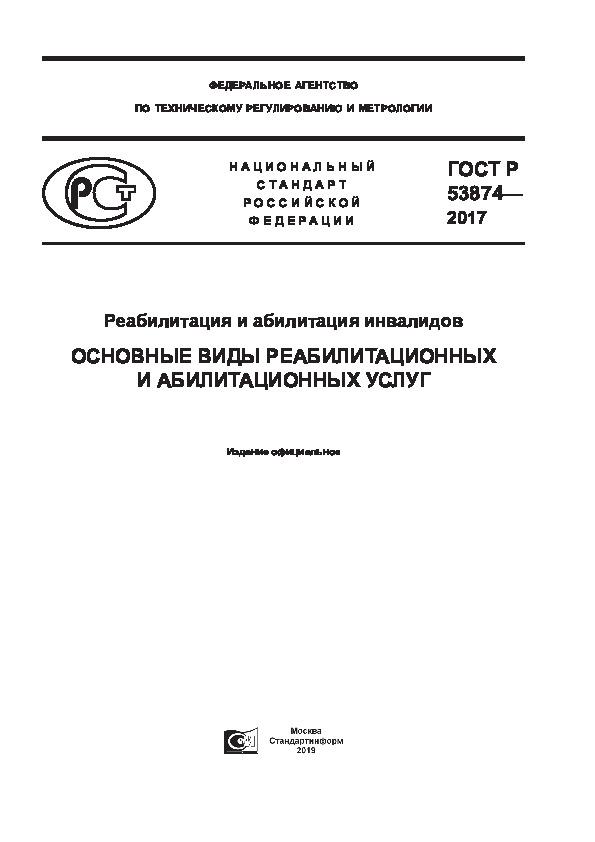 ГОСТ Р 53874-2017 Реабилитация и абилитация инвалидов. Основные виды реабилитационных и абилитационных услуг