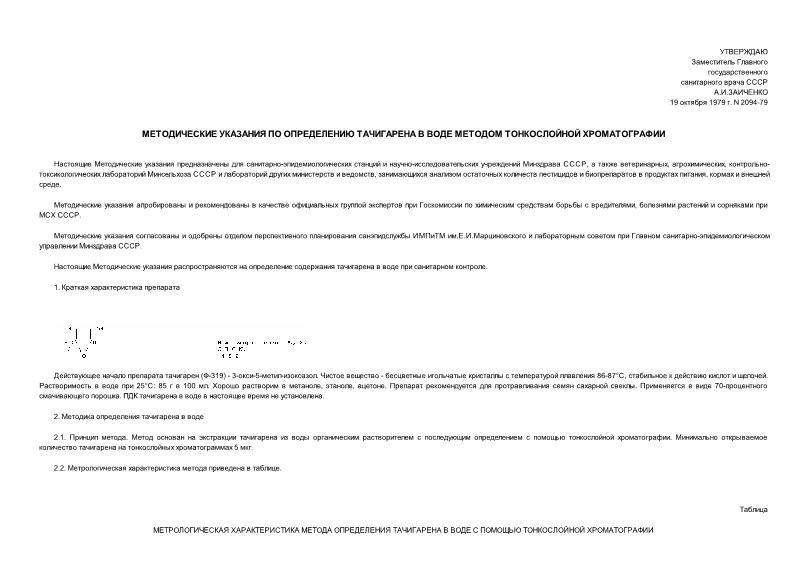 МУ 2094-79 Методические указания по определению тачигарена в воде методом тонкослойной хроматографии