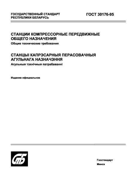 ГОСТ 30176-95 Станции компрессорные передвижные общего назначения. Общие технические требования