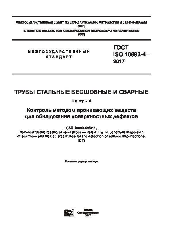ГОСТ ISO 10893-4-2017 Трубы стальные бесшовные и сварные. Часть 4. Контроль методом проникающих веществ для обнаружения поверхностных дефектов