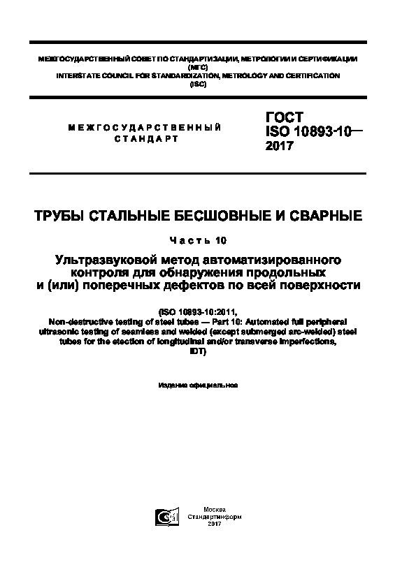 ГОСТ ISO 10893-10-2017 Трубы стальные бесшовные и сварные. Часть 10. Ультразвуковой метод автоматизированного контроля для обнаружения продольных и (или) поперечных дефектов по всей поверхности